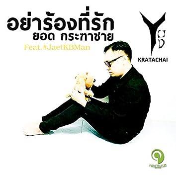 อย่าร้องที่รัก (feat. JaetKBMan)