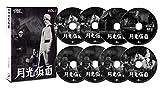 月光仮面DVD全5部フルセット-HDリマスター版-(15枚組) image