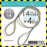 編み込み×ロック加工ワイヤーロープ 1本 メッキ 14mmx4m ヒゲなし