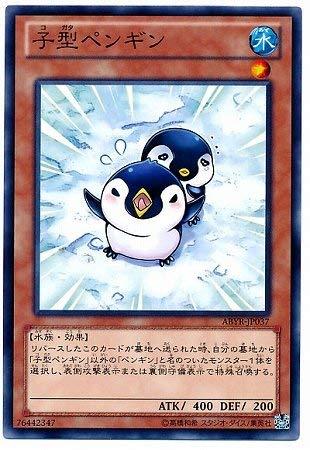 遊戯王/第8期/2弾/ABYR-JP037 子型ペンギン NR