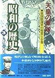 天皇の軍隊 (昭和の歴史 3)