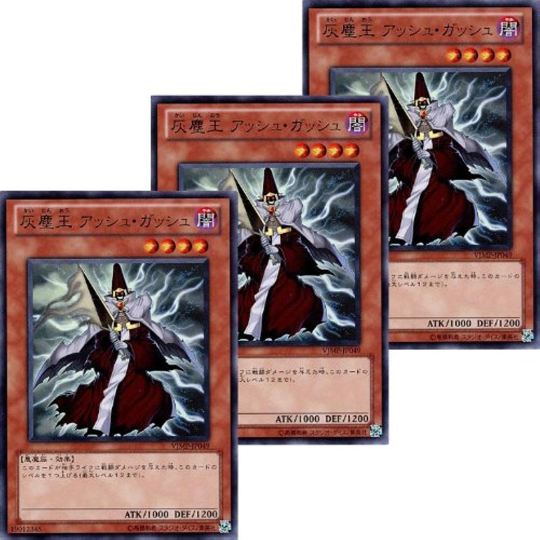 VJMPJP049UR [YuGiOh card]  ashes and dust king Ash Gash  [Ultra Rare] set of 3 (japan import)