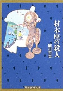 材木座の殺人 (創元推理文庫)