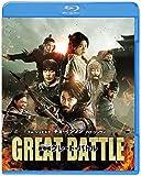 安市城 グレート・バトル ブルーレイ&DVDセット (2枚組) [Blu-ray]
