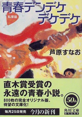 私家版 青春デンデケデケデケ (角川文庫)の詳細を見る