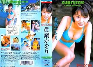 """日テレジェニック2000 眞鍋かをり""""supreme"""" [VHS]"""