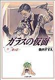 ガラスの仮面 第19巻 紫の影 3 (白泉社文庫)