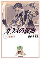 ガラスの仮面 (第19巻) (白泉社文庫)