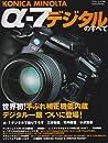 KONICA MINOLTA α-7デジタルのすべて―手ぶれ補正機能内蔵デジタル一眼ついに登場!