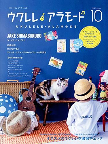 ウクレレ アラモード 10(CD付)