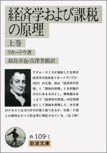 経済学および課税の原理〈上巻〉 (岩波文庫)
