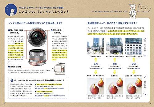 インプレス『カメラ1年生デジタル一眼カメラ編』
