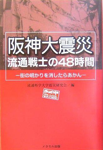 阪神大震災 流通戦士の48時間―街の明かりを消したらあかんの詳細を見る
