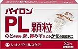 パイロンPL顆粒 24包