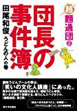 団長の事件簿「うどんの人」の巻 ―超麺通団2 田尾 和俊