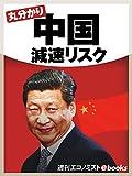 丸分かり中国減速リスク (週刊エコノミストebooks)