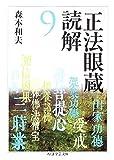 『正法眼蔵』読解〈9〉 (ちくま学芸文庫)