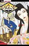 ぴんとこな (10) (Cheeseフラワーコミックス)