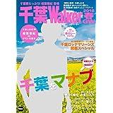 千葉Walker 2018春・GW (ウォーカームック)