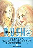RUSH (4) (Feelコミックス)