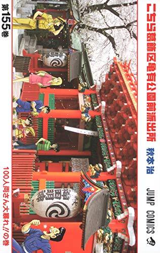 こちら葛飾区亀有公園前派出所 155 (ジャンプコミックス)の詳細を見る