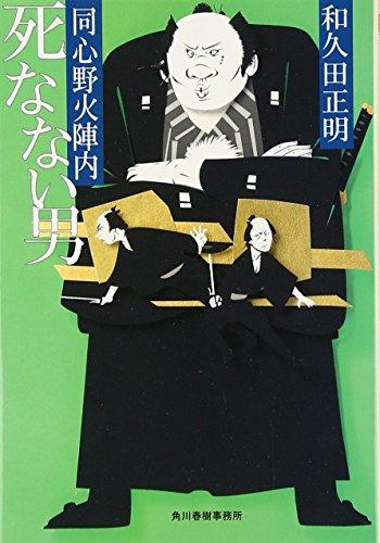死なない男―同心野火陣内 (時代小説文庫)
