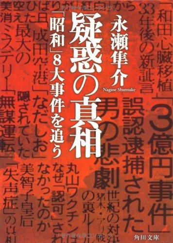 疑惑の真相 「昭和」8大事件を追う (角川文庫)の詳細を見る