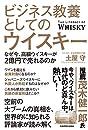 ビジネス教養としてのウイスキー なぜ今、高級ウイスキーが2億円で売れるのか