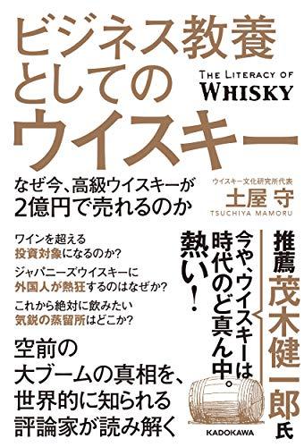 カドカワ『ビジネス教養としてのウイスキーなぜ今、高級ウイスキーが2億円で売れるのか』