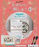 かわいい刺しゅう 41号 [分冊百科] (キット付)