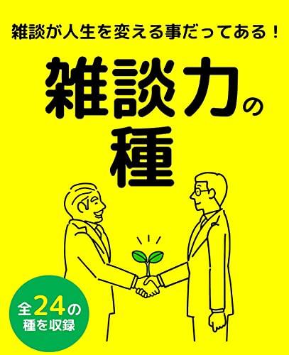 zatsudanryokunotane (Japanese Edition)