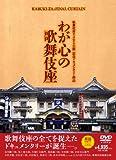 歌舞伎座さよなら公演 記念ドキュメンタリー作品 わが心の歌舞伎座[DVD]