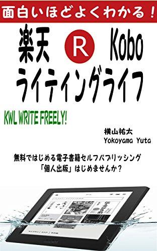 Rakuten kobo writing life (Japanese Edition)