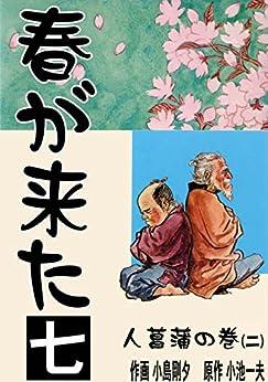 [小島 剛夕, 小池 一夫]の春が来た 7 人菖蒲の巻【二】