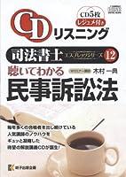 CDリスニング聴いてわかる民事訴訟法 (<CD> 司法書士エスプレッソシリーズ 12)