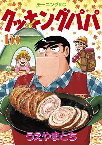 クッキングパパ(155) (モーニングコミックス)