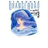 きまぐれオレンジ★ロード  3巻