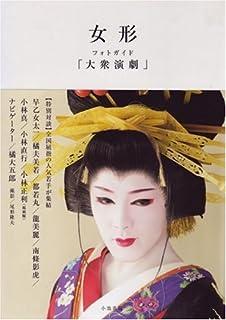 女形フォトガイド「大衆演劇」