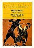 デュメジル・コレクション〈4〉 (ちくま学芸文庫)