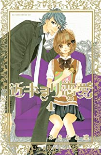 Kinkyori Renai Vol.4 [In Japanese]