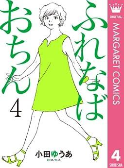 [小田ゆうあ]のふれなばおちん 4 (マーガレットコミックスDIGITAL)