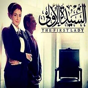 Tetr Mosalsal Al Sayeda Al Oula