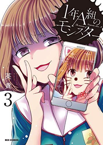 1年A組のモンスター (3) (REXコミックス)