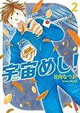 宇宙めし! (2) (ビッグコミックス)