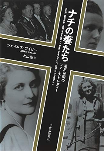 ナチの妻たち-第三帝国のファーストレディー (単行本)