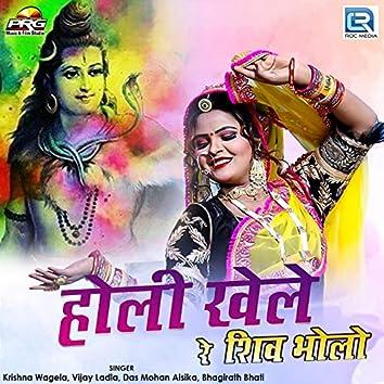 Holi Khele Re Shiv Bholo