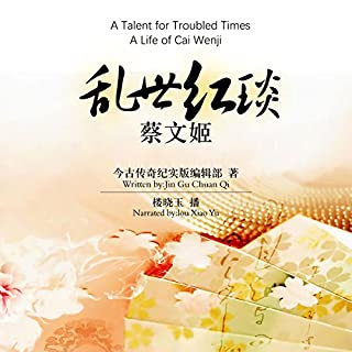 Page de couverture de 乱世红琰:蔡文姬 - 亂世紅琰:蔡文姬 [A Talent for Troubled Times: A Life of Cai Wenji]