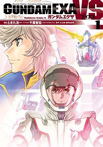 GUNDAM EXA VS(1) (角川コミックス・エース)