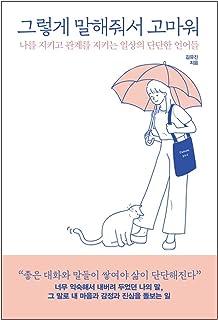 韓国語書籍, 韓国エッセイ, 人間関係/그렇게 말해줘서 고마워 - 김유진/나를 지키고 관계를 지키는 일상의 단단한 언어들/韓国より配送