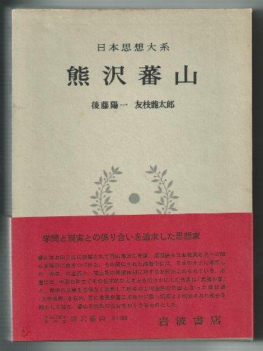 日本思想大系〈30〉熊沢蕃山 (1971年)